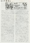 fs_sweet_room9